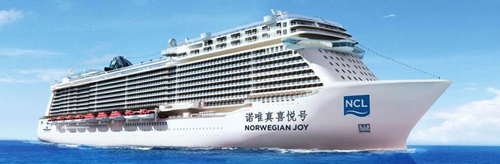 Un premier paquebot sur le marché asiatique pour Norwegian Cruise Line